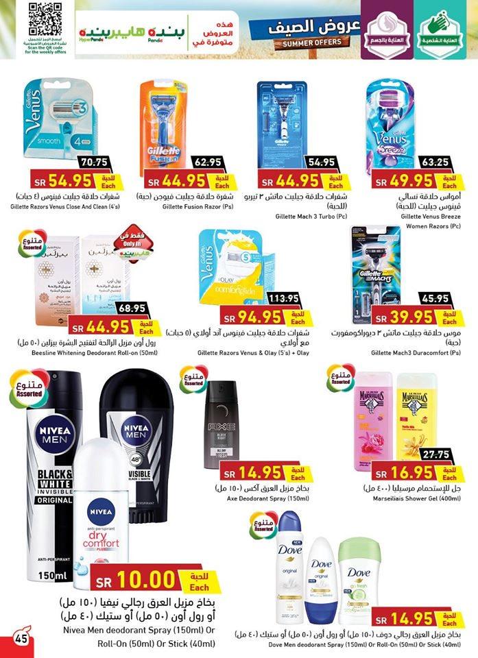 Panda discounts July 7 علي منتجات العناية
